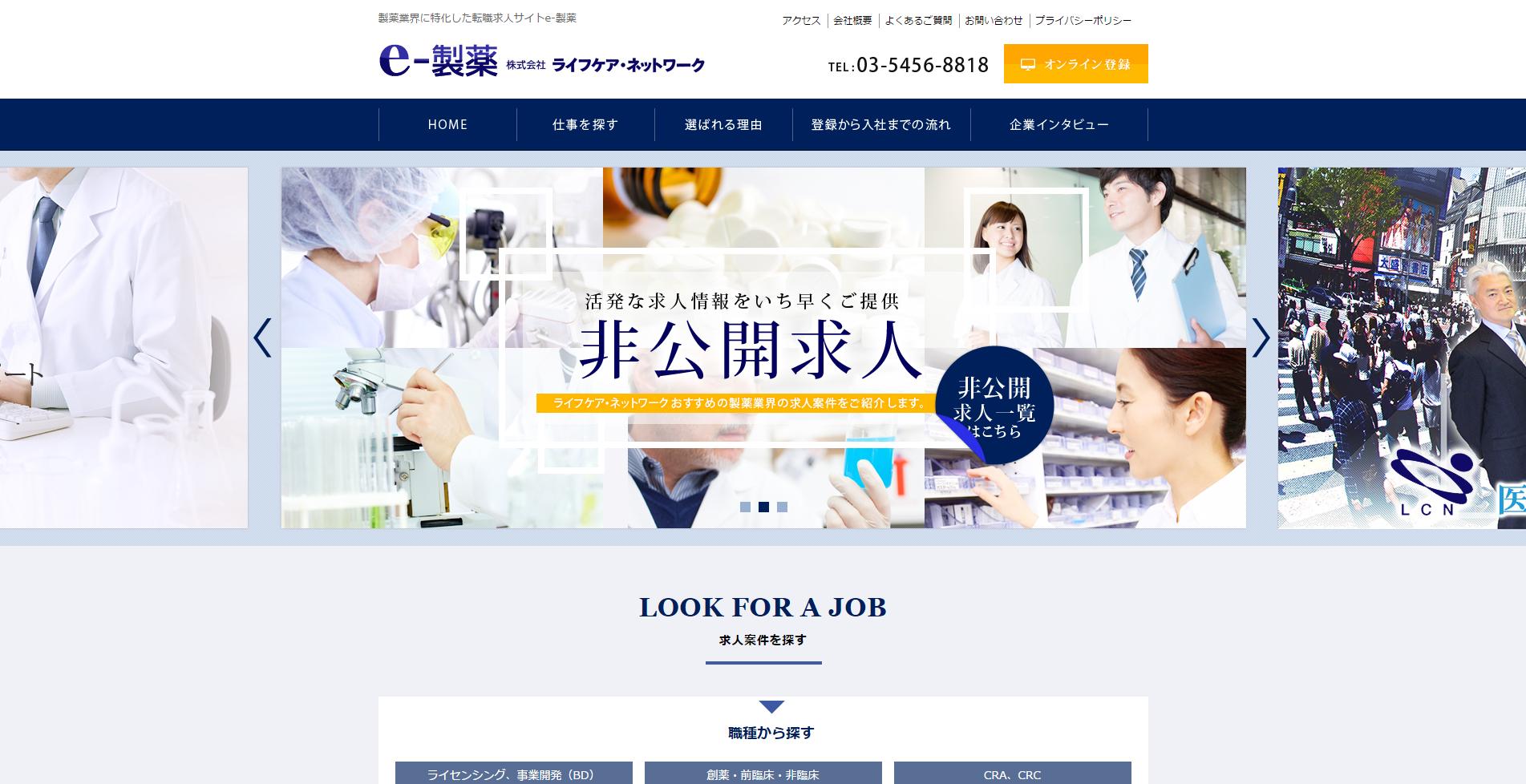 http://www.e-seiyaku.com/