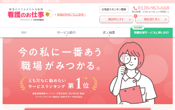 https://kango-oshigoto.jp